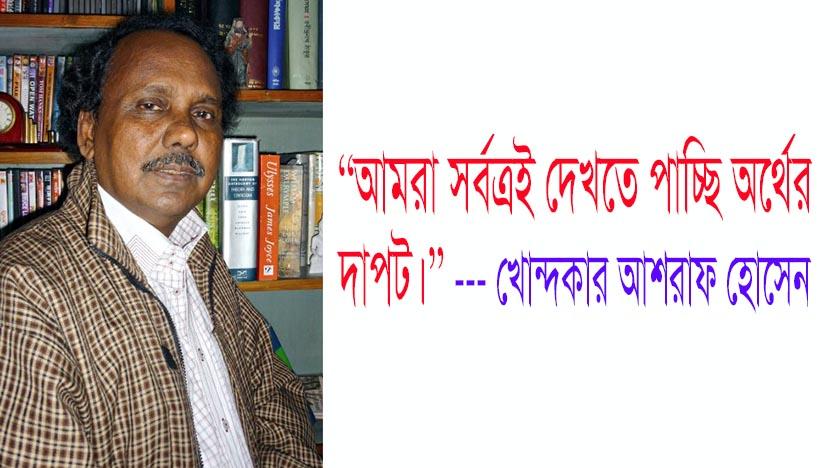 Khondakar Ashraf Hossain